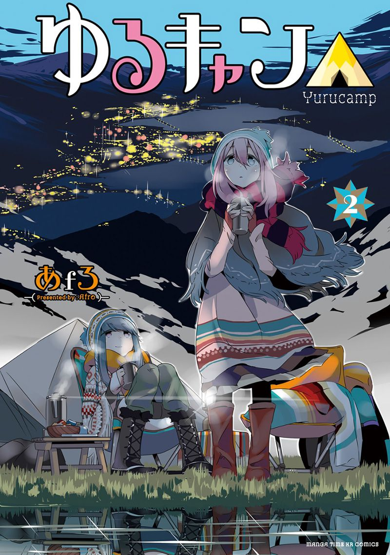 Yuru-Camp-Vol-2-Cover.jpg