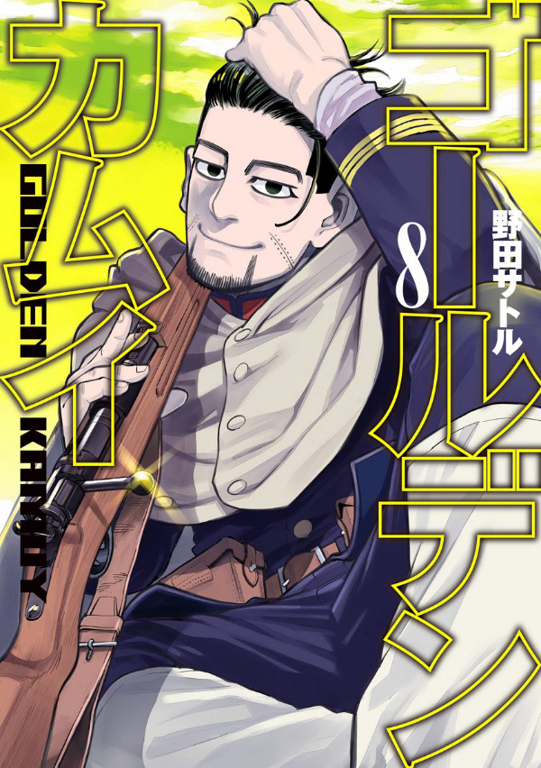 Golden-Kamuy-Vol-8-Cover