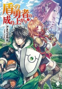 Tate-no-Yuusha-no-Nariagari-Vol-1-Cover