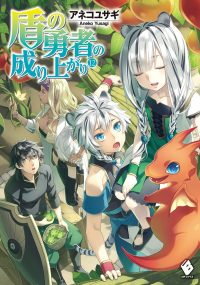 Tate-no-Yuusha-no-Nariagari-Vol-12-Cover