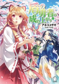 Tate-no-Yuusha-no-Nariagari-Vol-13-Cover