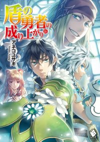 Tate-no-Yuusha-no-Nariagari-Vol-16-Cover