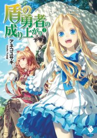 Tate-no-Yuusha-no-Nariagari-Vol-2-Cover