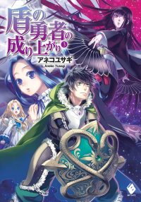 Tate-no-Yuusha-no-Nariagari-Vol-3-Cover