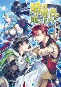 Tate-no-Yuusha-no-Nariagari-Vol-5-Cover