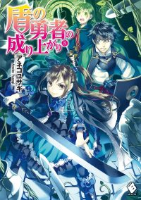 Tate-no-Yuusha-no-Nariagari-Vol-8-Cover