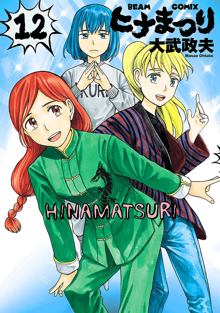 Hinamatsuri-Vol-12-Cover
