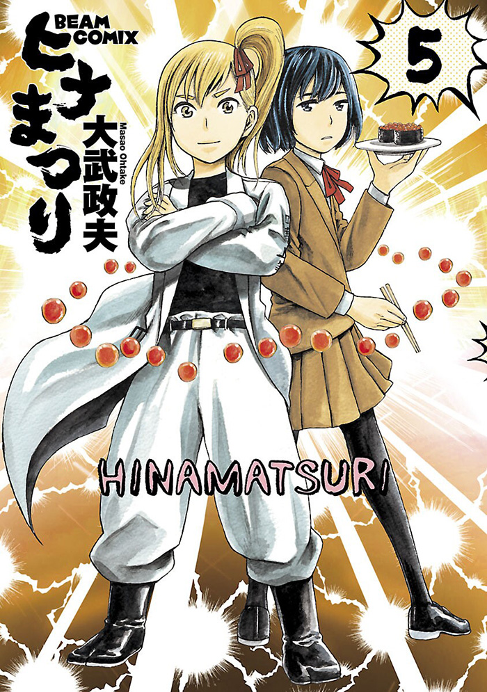 Hinamatsuri-Vol-5-Cover