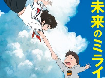Mamoru Hosodas 2018 Film Mirai no Mirai Releases July 20 - Visual & Trailer Revealed