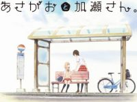 Asagao to Kase-san. Theatrical OVA Releases June 9th – New Visual & Promotional Video Revealed