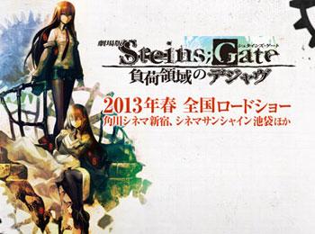 Steins;Gate First teaser trailer