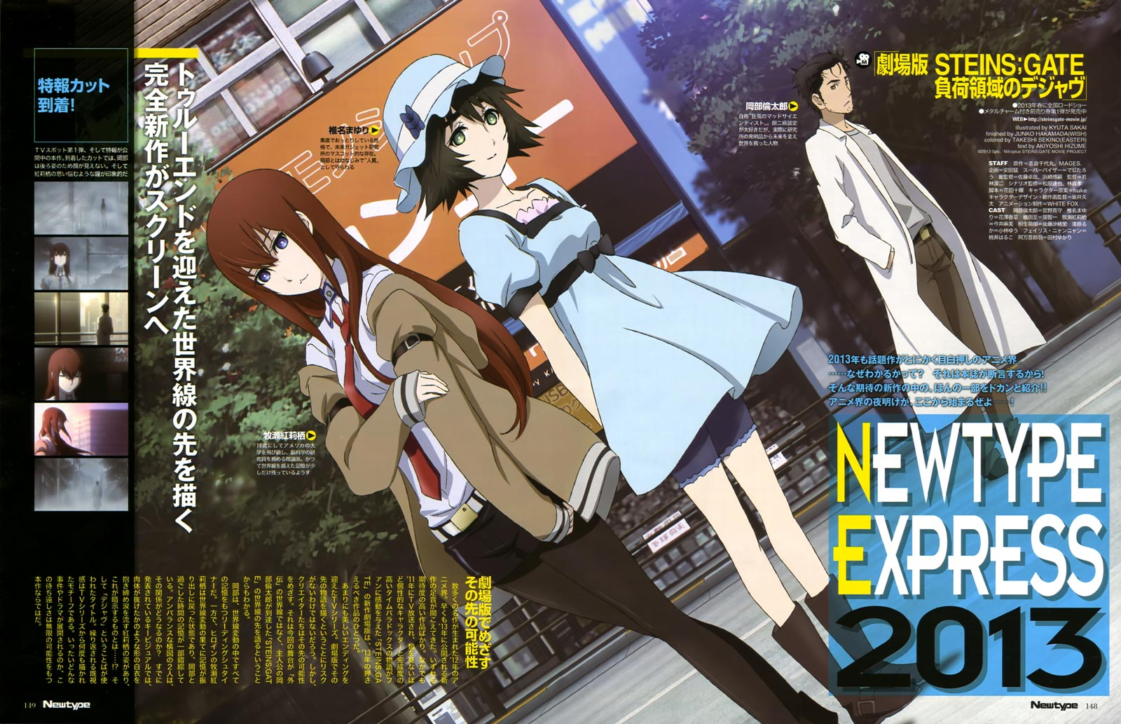 New Steins;Gate Movie Images pic 1