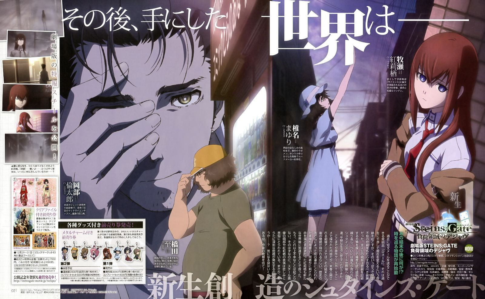 New Steins;Gate Movie Images pic 2