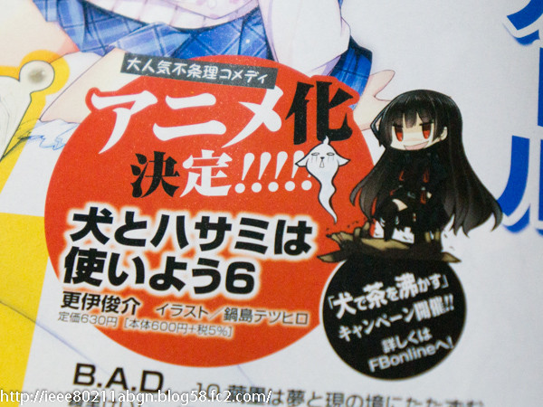 Inu to Hasami wa Tsukaiyo Anime Adaptation pic 3