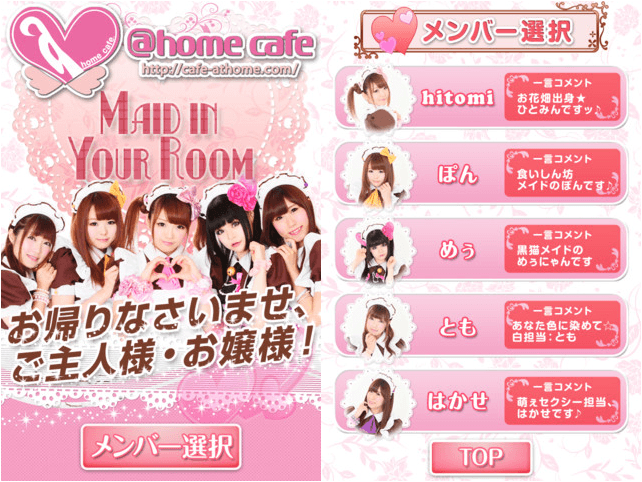 First Maid Cafe App pic 2