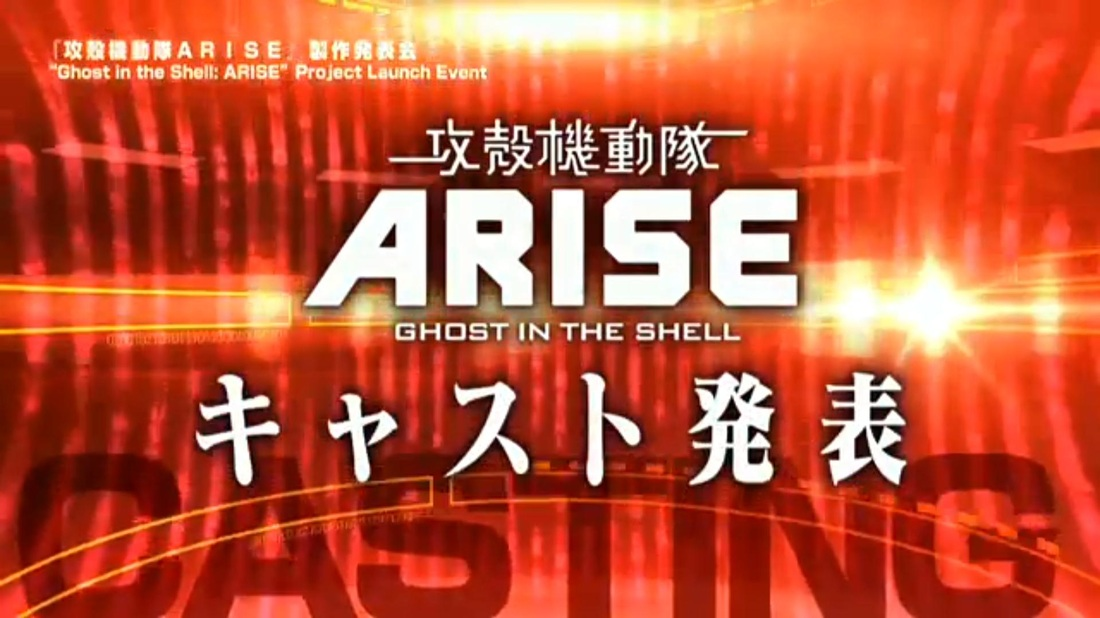 Ghost in the Shell ARISE Public Launch Event Information pic 3