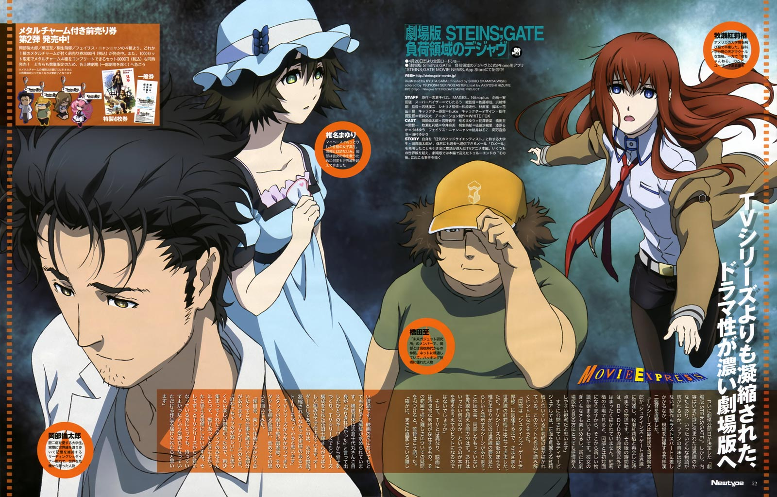 New Steins;Gate Movie and Blu-RayDVD Art pic 3