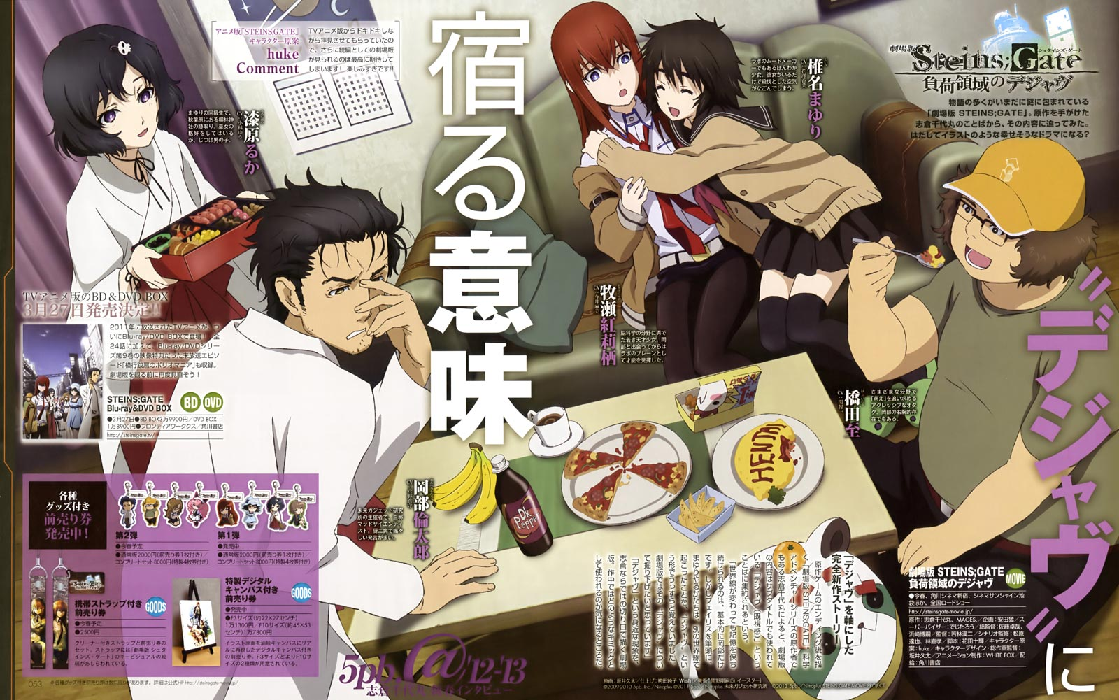 New Steins;Gate Movie and Blu-RayDVD Art pic 4