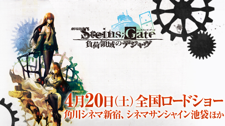 Steins;Gate Movie Releasing On April 20 pic