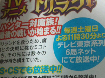 Fairy Tail Anime Ending March 30
