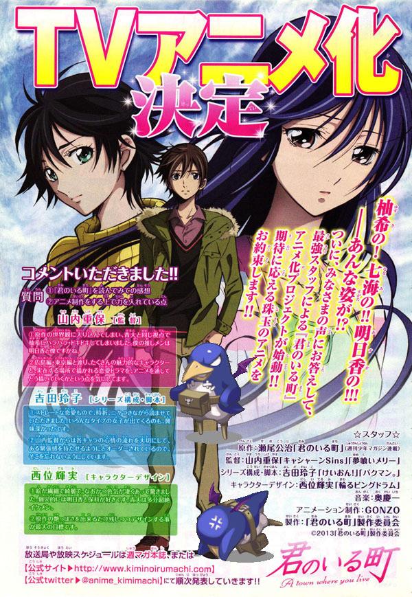 Kimi no Iru Machi Anime Adaptation Announced pic