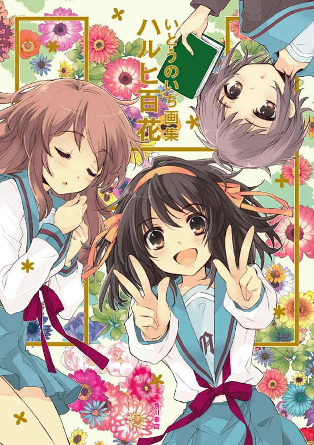 The Melancholy of Haruhi Suzumiya Artbook Cover Revealed pic