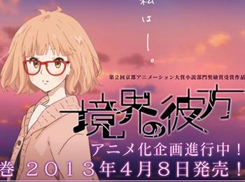 Kyoto Animation Next Anime Kyoukai no Kanata