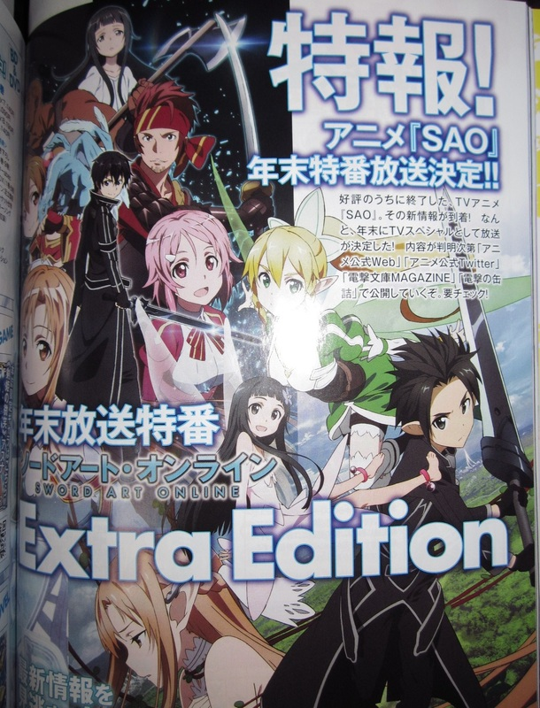 Sword Art Online Extra Edition pic 1