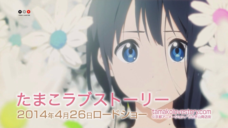 Tamako Love Story promo