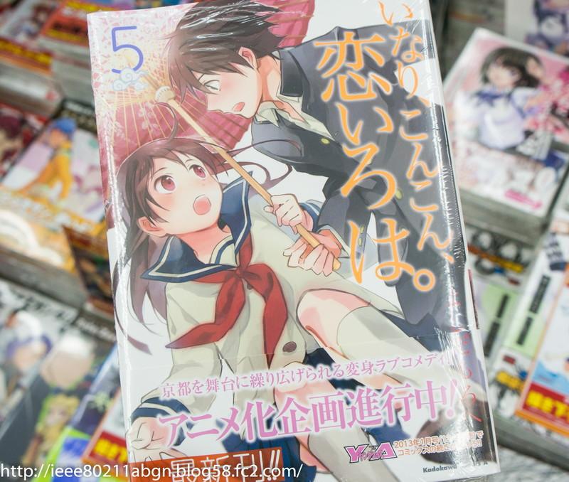 Anime Adaptation Announcements Inari, konkon, koi iroha 2