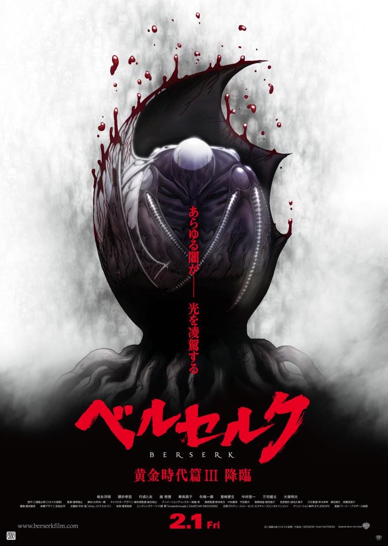 Berserk movie 3 poster #2