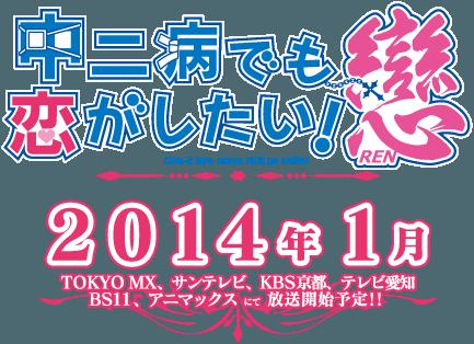 Chuunibyou demo Koi ga Shitai! Ren logo