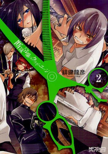 Dansai Bunri no Crime Edge Anime Announced pic 2