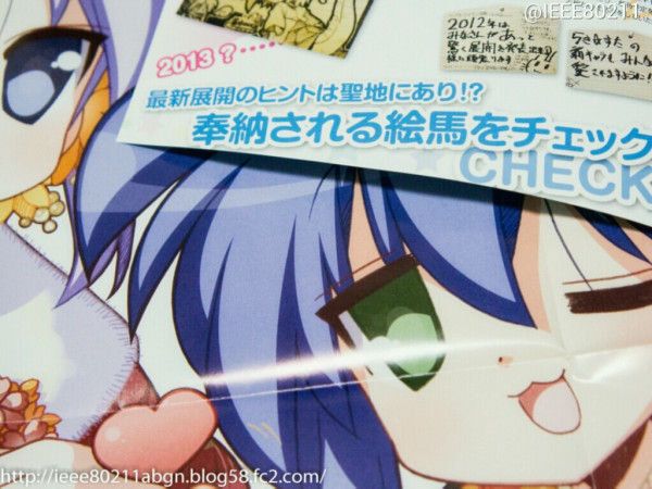 Lucky Star new possible season pic  1