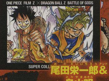 One Piece Z X Dragon Ball Z Battle of Gods