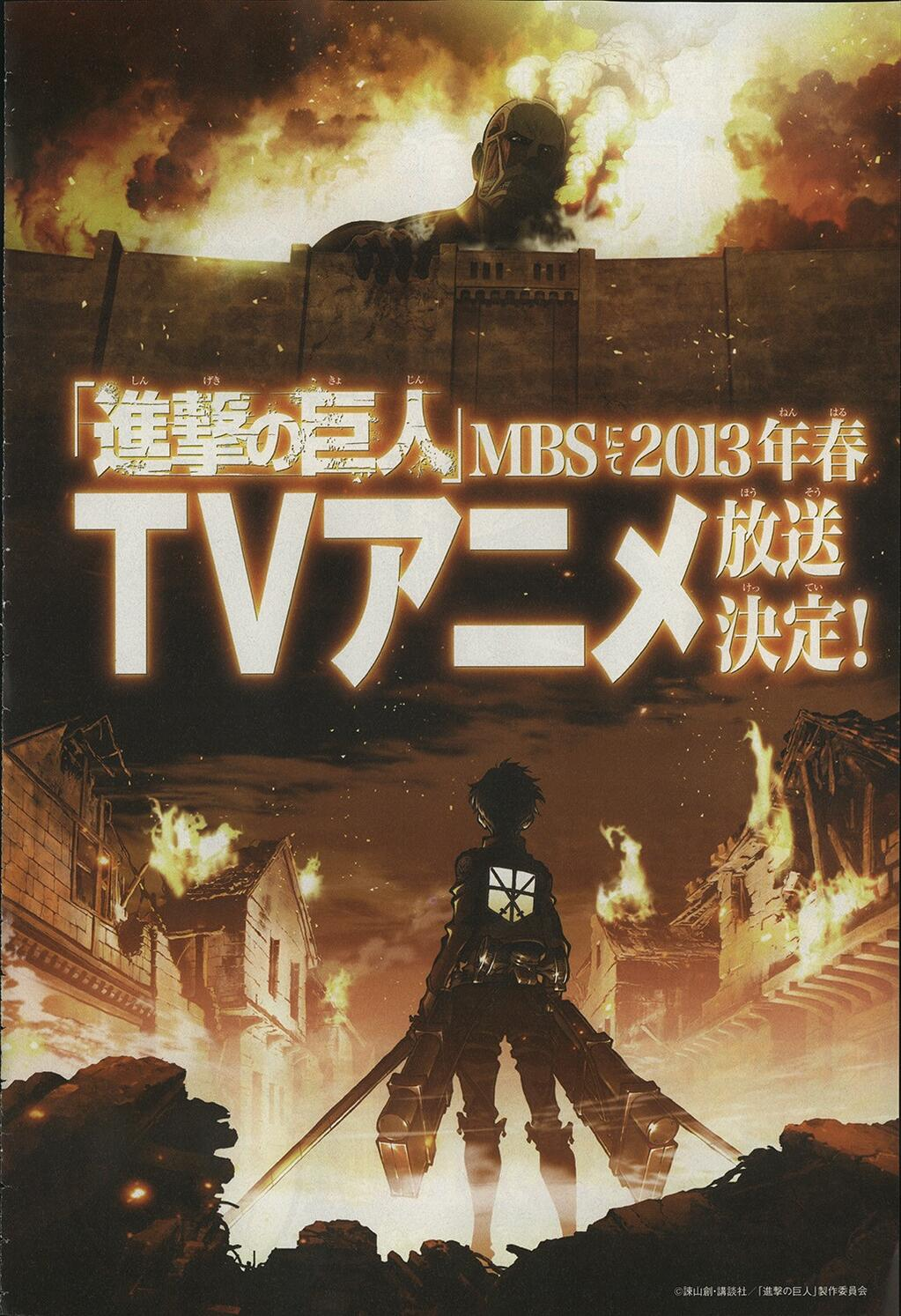 Shingeki no Kyojin anime announced pic 1