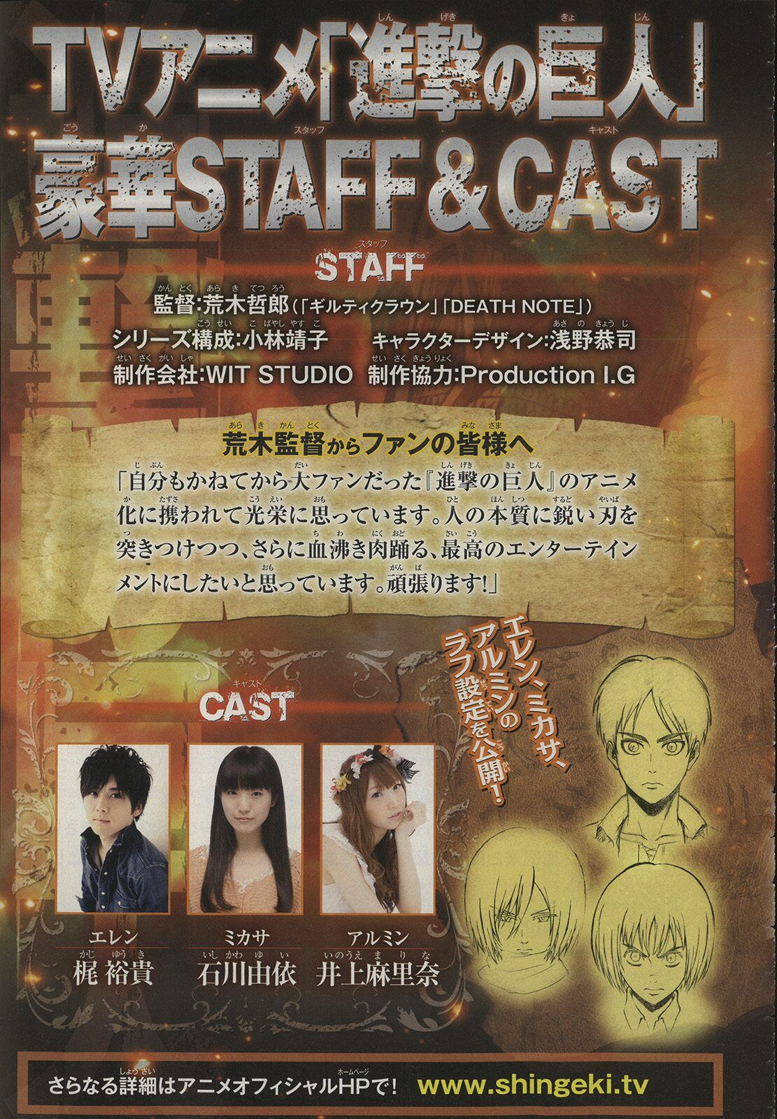 Shingeki no Kyojin anime announced pic 3