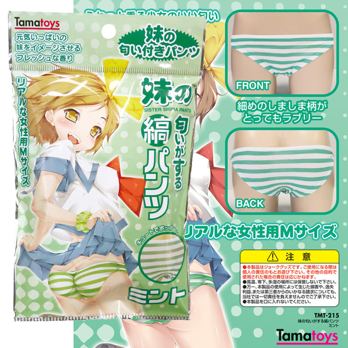 panties that smell like imouto green energetic