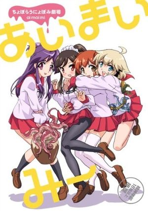 Ai Mai Mi Episode 1 Review Cover