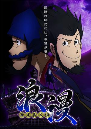 Bakumatsu Gijinden Roman Episode 1 Review Cover