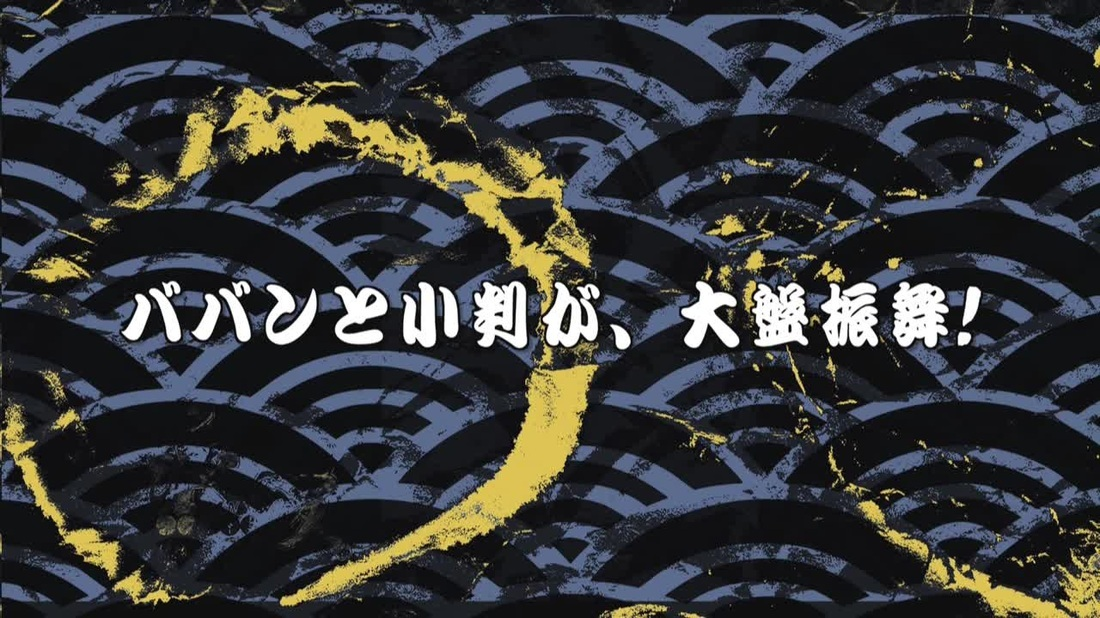 Bakumatsu Gijinden Roman Episode 1 Review Screen 5