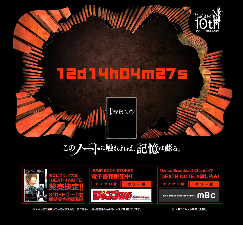 Countdown Appears of Death Note 10th Anniversary Site website
