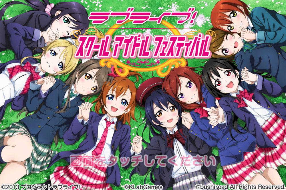 Love Live! School Idol Festival screen 1