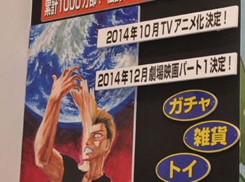 Parasyte Anime To Air This October