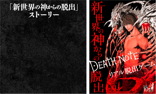 Death Note Real Life Game Announced - 10th Anniversary Project image 8