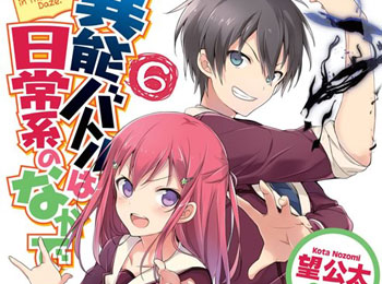 Inou-Battle-wa-Nichijou-kei-no-Naka-de-Anime-Announced