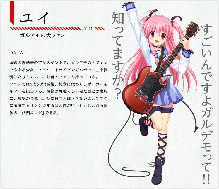 New Angel Beats! Visual Novel Images 13