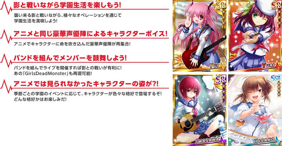 New-Angel-Beats!-Visual-Novel-Images-27
