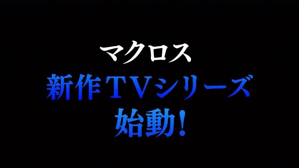 New Macross Anime Announced Image 1