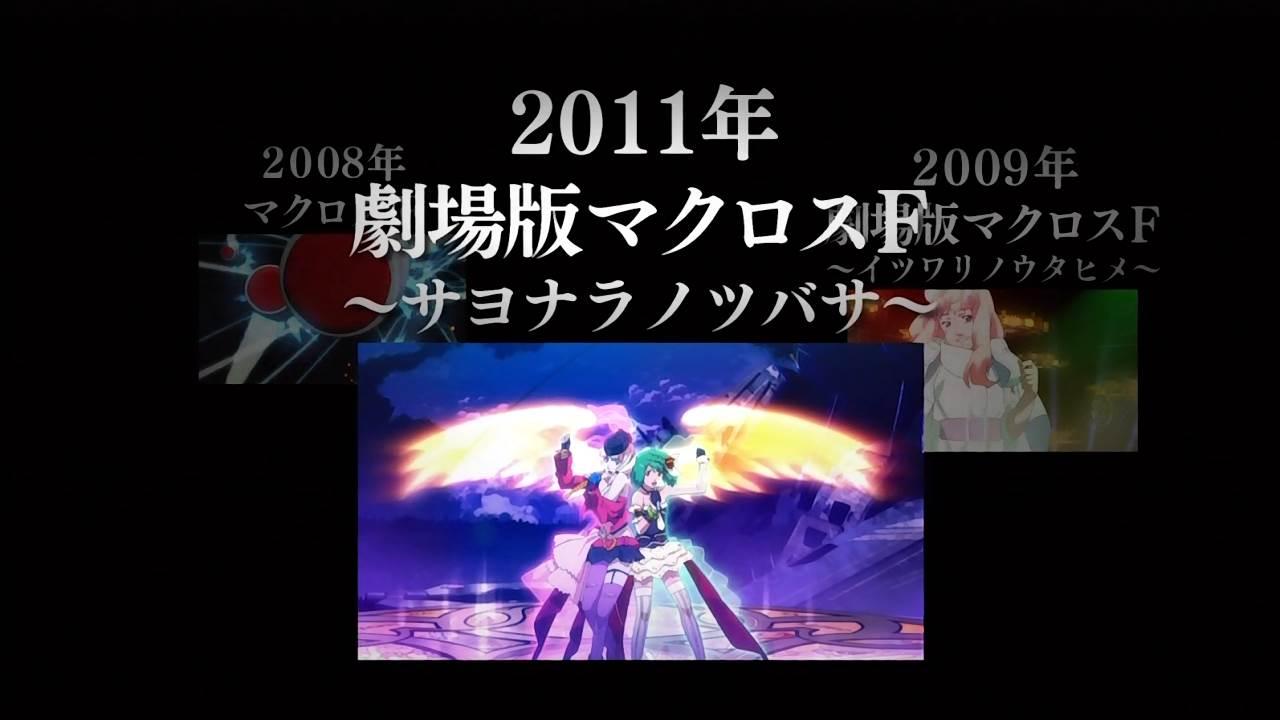 New Macross Anime Announced Image 2